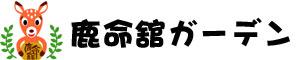 鹿命舘ガーデン official home page